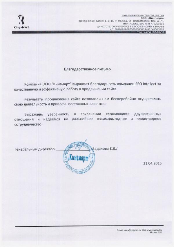 Seo продвижение сайта цена в москве