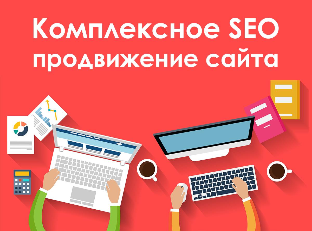 Продвижение сайта профессия как называется организация рекламы в интернете диплом